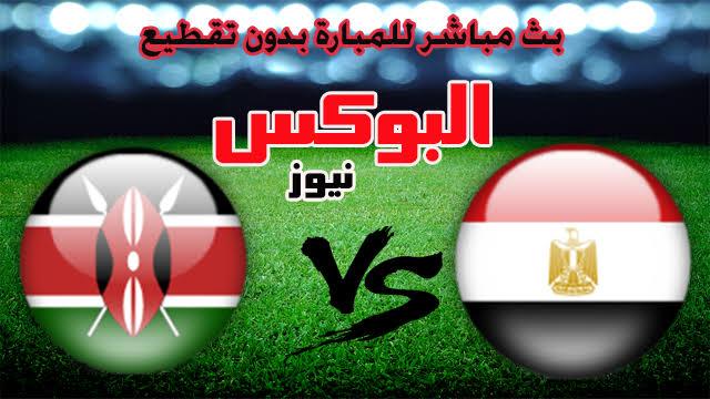 موعد مباراة مصر وكينيا بث مباشر بتاريخ 14-11-2019 تصفيات كأس أمم أفريقيا