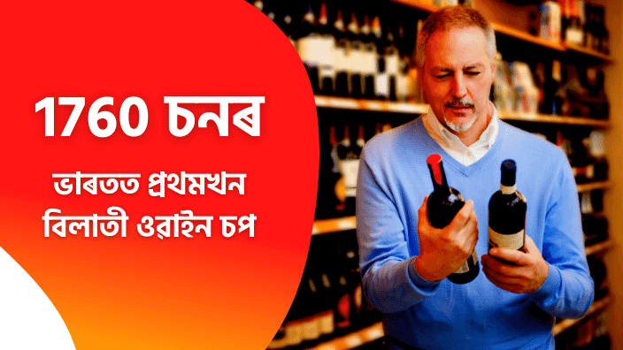 First Wine Shop In India In Assamese