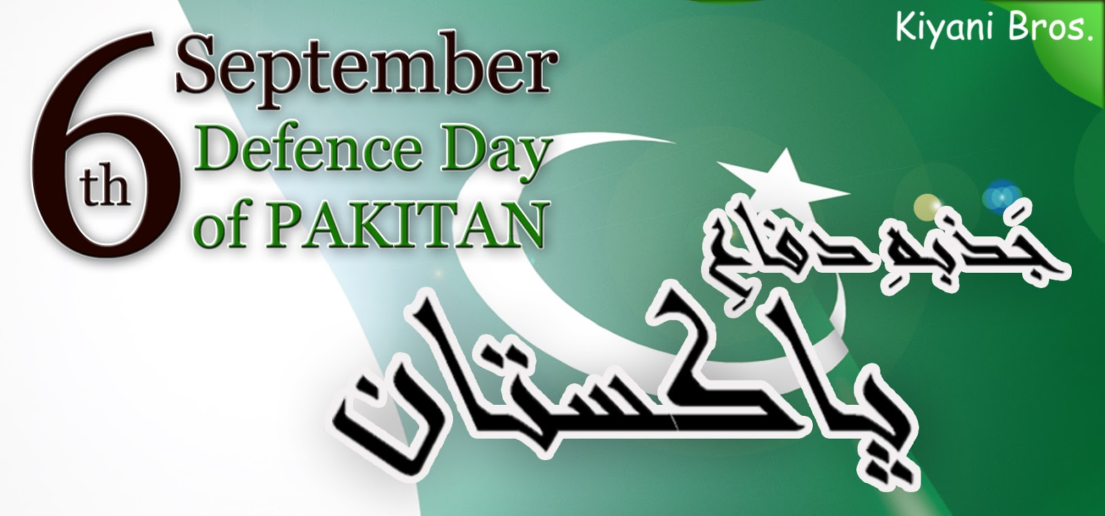 Pakistan Defence Day – Wonderful Image Gallery