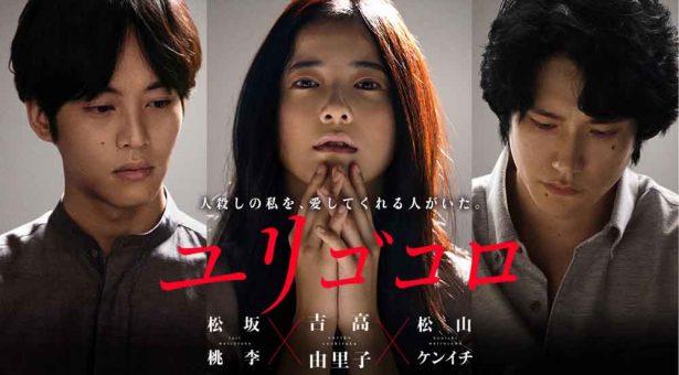 Yurigokoro Live Action (2017) Sub Indo