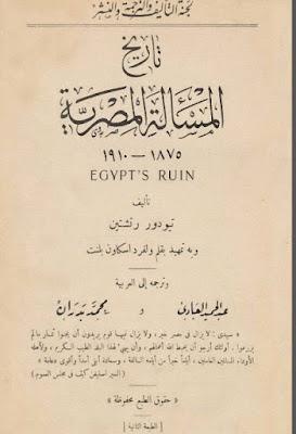تاريخ المسألة المصرية، 1875م , pdf