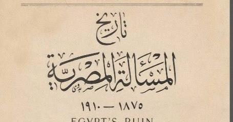 كتاب تاريخ المسألة المصرية pdf