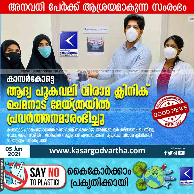 Kasaragod, Kerala, News,The first smoking cessation clinic in Kasargode has started functioning at Chemanad Meitra.
