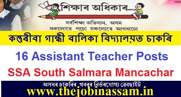 SSA South Salmara Mancachar Recruitment 2020