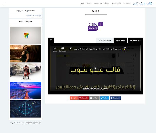 صورة صفحة البث الخاصة ب القنوات