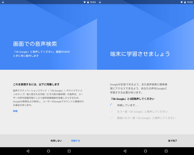 【Nexus7(2013) 】Android 5.0(Lollipop) すべての画面で「Ok Google」 3