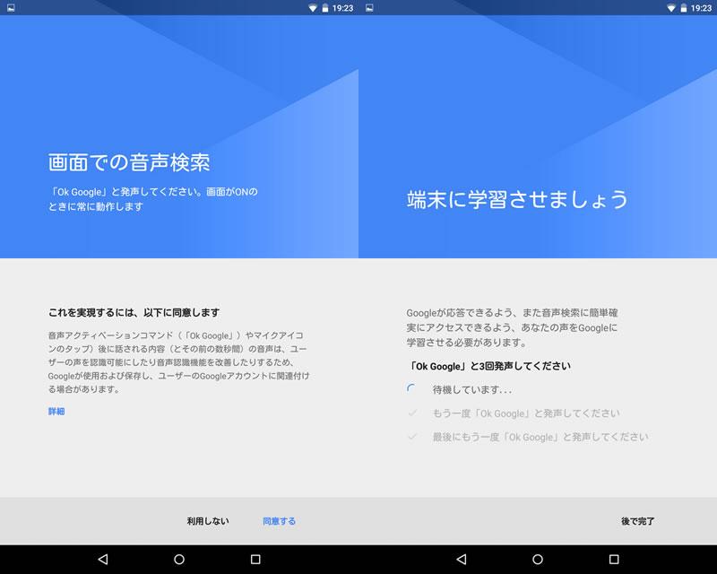 【Nexus7(2013) 】Android 5.0(Lollipop) すべての画面で「Ok Google」 3