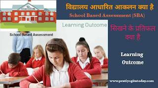 विद्यालय आधारित आकलन, School Based Assessment in hindi