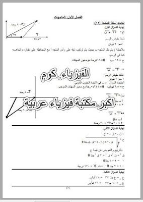 حل كتاب الفيزياء للصف الحادي عشر عام pdf