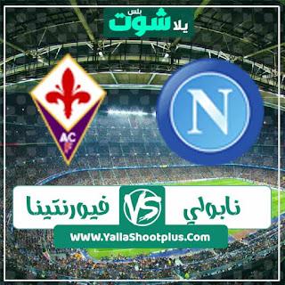مشاهدة مباراة نابولي وفيورنتينا بث مباشر اليوم 18-1-2020 في الدوري الإيطالي