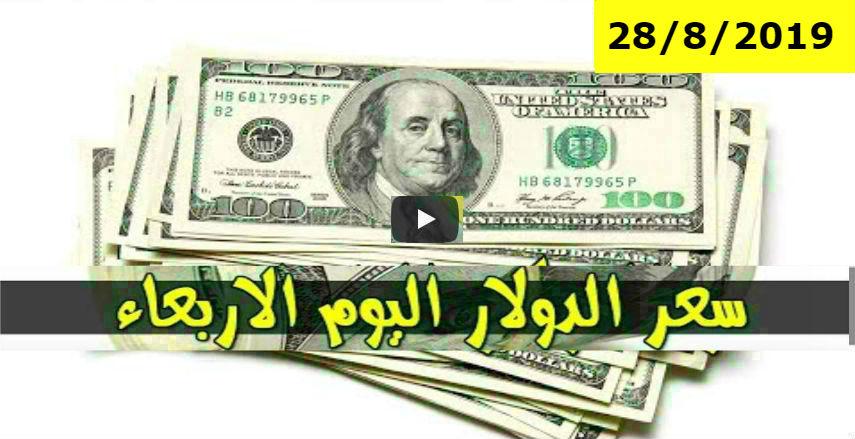 سعر الدولار و اسعار العملات الاجنبية مقابل الجنيه السوداني في