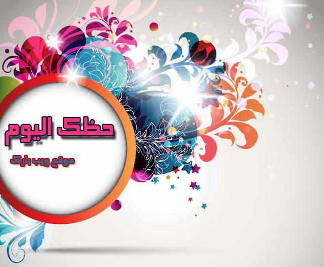 حظك اليوم الجمعة 7/8/2020 Abraj | الابراج اليوم الجمعة 7-8-2020| توقعات الأبراج الجمعة 7 آب | الحظ 7 أغسطس 2020