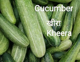 सब्जियों के नाम हिंदी और इंग्लिश में