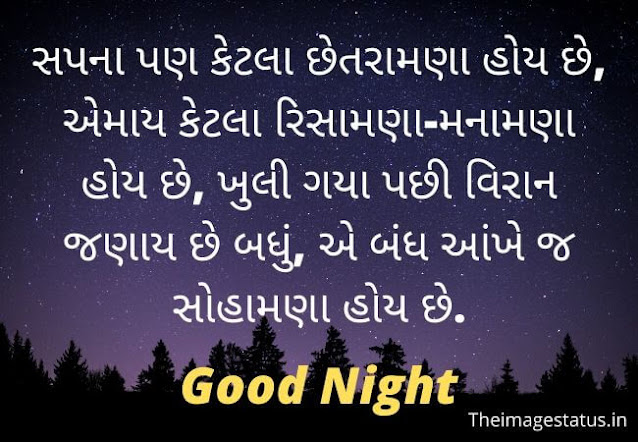 Good night images with quotes in Gujarati