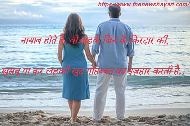 Propose Day Lines For Girlfriend in Hindi