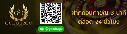 GCLUB จีคลับ Royal Online V2 ฝาก – ถอนได้ตลอดเวลา พร้อมโปรโมชั่นคืน 5 เปอร์เซ็นต์ทุกยอดเสีย GCLUB2GO เว็บไซต์ glcub ที่ขึ้นชื่อว่ามีคุณภาพและครบวงจรในที่เดียว