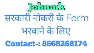 NMK form filling contact number