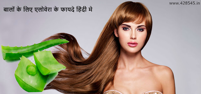 Do you know Hair Benefits of Aloe Vera in Hindi