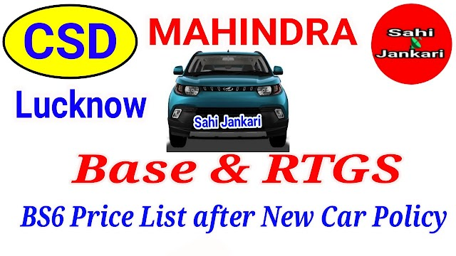CSD Car Price List Mahindra BS6 after New Car Policy Lucknow