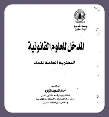 تحميل كتاب المدخل للعلوم القانونية pdf |د. أحمد السعيد الزقرد