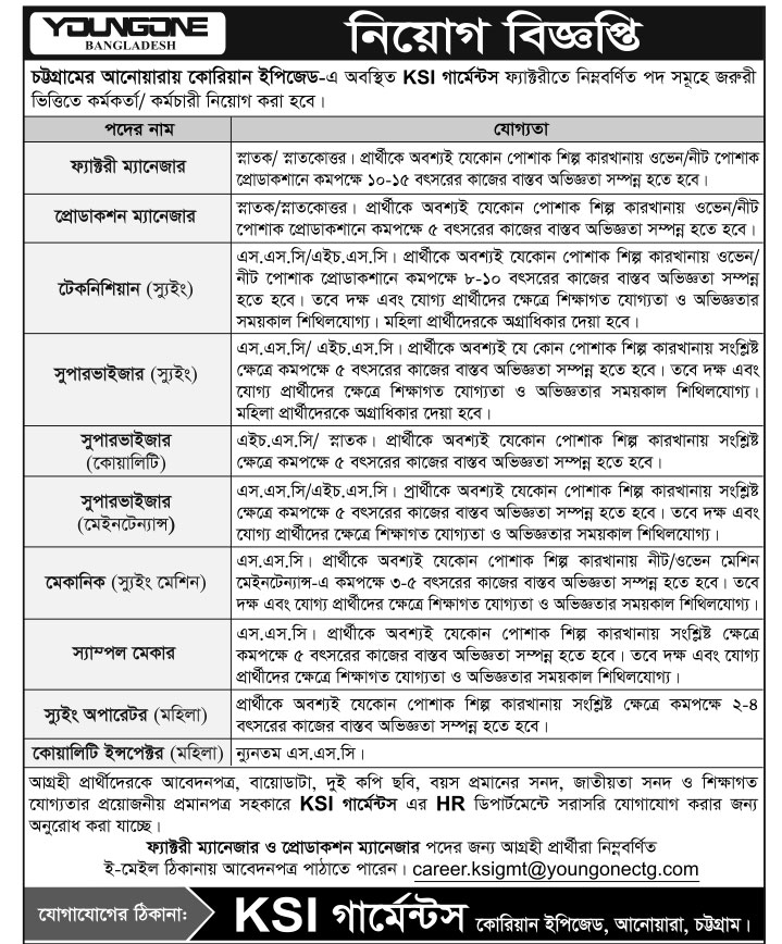 Youngone Job Circular month of February, 2018 | Bangladesh Education