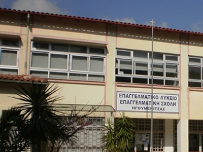 Για το πρότυπο ΕΠΑΛ Ηγουμενίτσας: Ερωτήματα και απαντήσεις