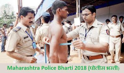 Maharashtra Police Bharti 2018 - 2019 (पोलीस भरती)