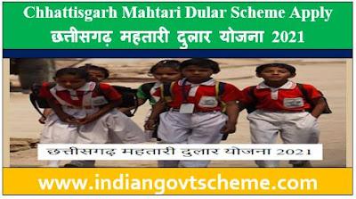 Chhattisgarh Mahtari Dular Scheme