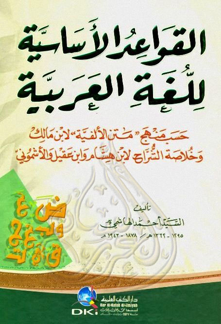 كتب ناعمة الهاشمي pdf