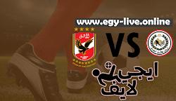 مشاهدة مباراة الأهلي وطلائع الجيش بث مباشر رابط ايجي لايف اليوم بتاريخ 31-10-2020 في الدوري المصري