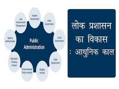 लोक प्रशासन का विकास: आधुनिक काल |Development of Public Administration: Modern Period