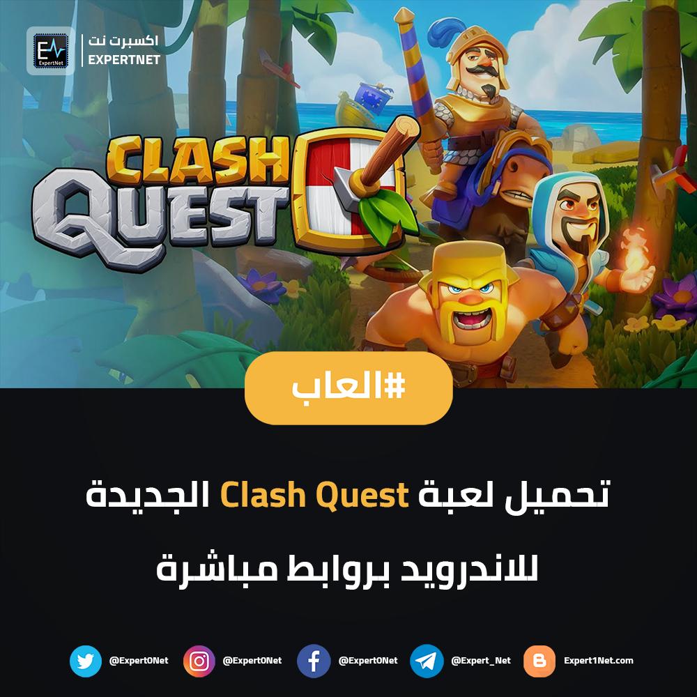 تحميل لعبة Clash Quest الجديدة للاندرويد بروابط مباشرة