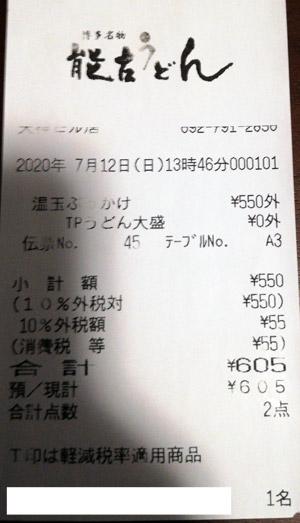 能古うどん 天神ビル店 2020/7/12 飲食のレシート