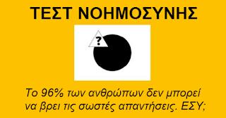 http://trivicell.com/gr/100/NewIQTest_gr/?referrer=1