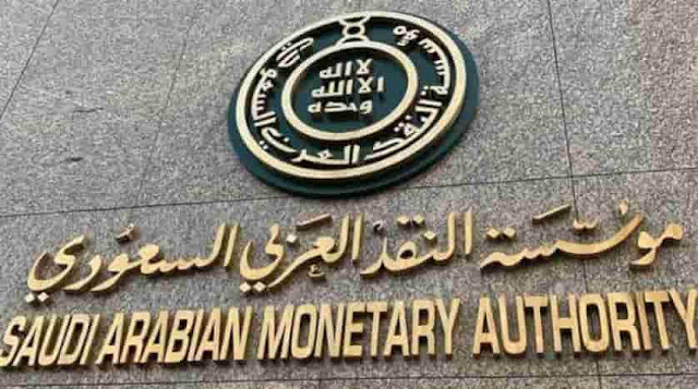SAMA directs Banks to extend the ATM cards Validity and Suspend the suspension of Bank accounts