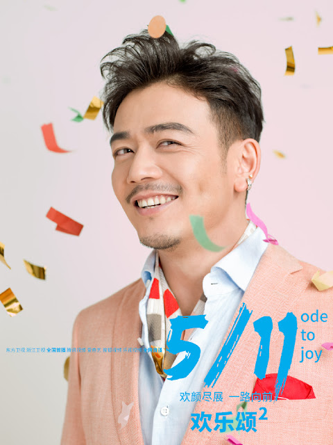 Ode to Joy Season 2 c-drama Yang Shuo