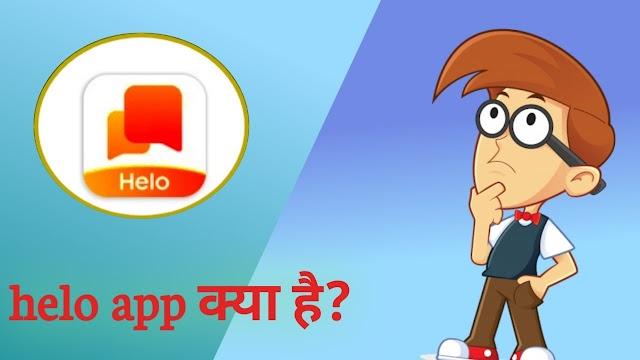 helo app kya hai कैसे इसका इस्तेमाल कर पैसे कमाएं।