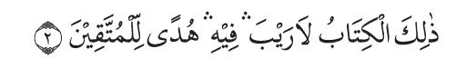 Q.S. al-Baqarah/2: 2