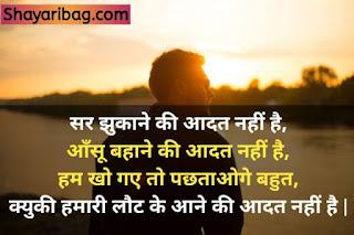 Killer Attitude Status In Hindi English