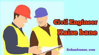 Civil Engineer kaise bane? iska kya kaam hota hai Aur iska fayde in hindi