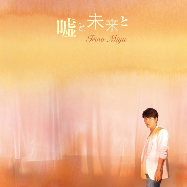 [Single] 入野自由 – 嘘と未来と (2016.04.06/MP3/RAR)