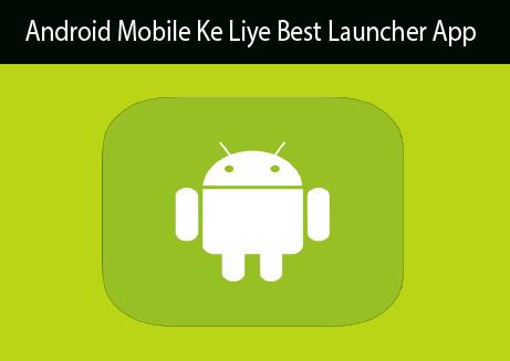android-mobile-ke-liye-best-launcher