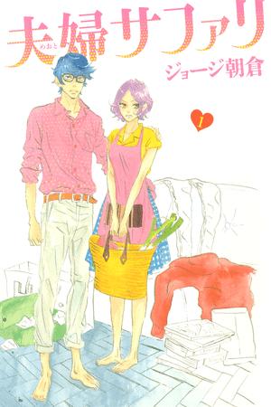 Meoto Safari Manga