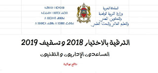 نتائج الترقي بالاختيار 2018 وتسقيف 2019 المساعدون الإداريون و التقنيون