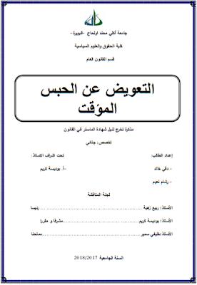 مذكرة ماستر : التعويض عن الحبس المؤقت PDF