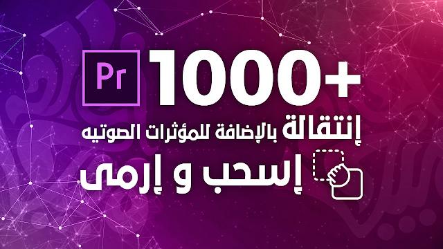 Adobe® Premiere Pro