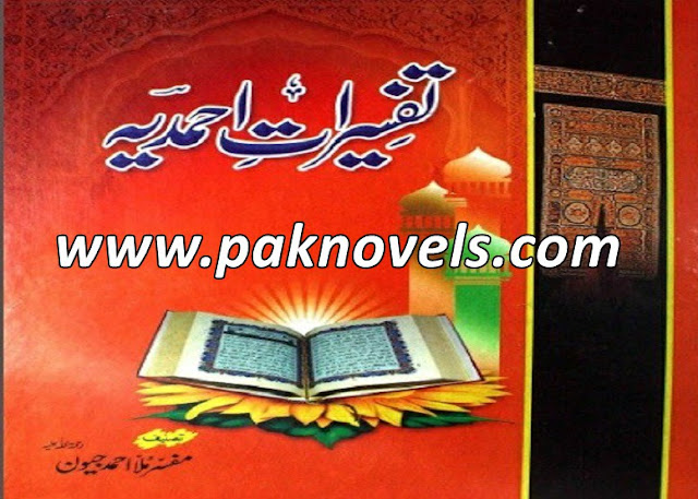 Urdu Book By Mulla Ahmad Jeevan
