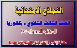 النماذج الامتحانية للصف الثالث الثانوي بكالوريا سوريا 2021 وزارة التربية
