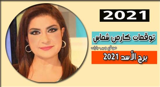 توقعات برج الأسد فى عام 2021 كارمن شماس | الحب والعمل 2021 كارمن شماس