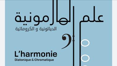 تحميل كتاب pdf علم الهارمونية الطبعة الثانية للدكتور أستاذي : محمد عزيز شاكر زاز